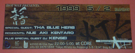 TBHR TICKET @CORE